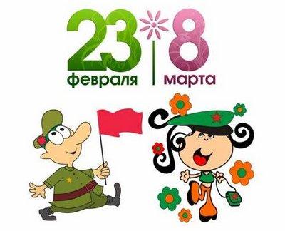 ❶Сценарий 8 марта и 23 февраля вместе|Президент поздравил с 23 февраля|Сценарий праздника 8 Марта для детей 1 младшей группы | детский сад | Pinterest|У человеческой судьбы есть свои богини|}