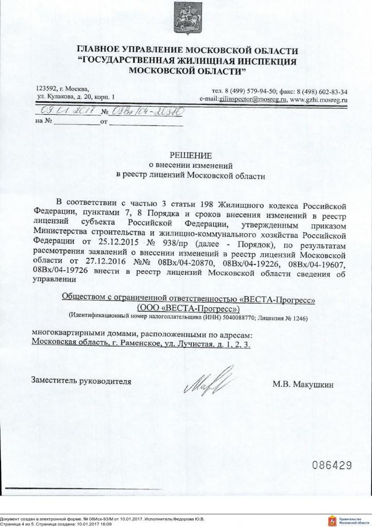 Образец протокола конкурсной комиссии
